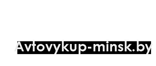 Логотип автовыкуп